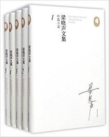梁晓声文集(中篇小说共9册)