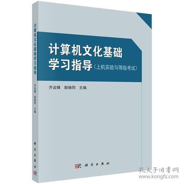 计算机文化基础辅导书--上机实验与等级考试