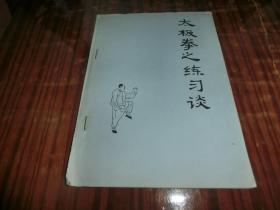 太极拳之练习谈 永年杨澄甫遗著  油印本 A6