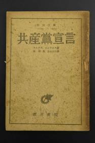 初版《共产党宣言》1册全 二战结束当年日本发行的共产党宣言 是卡尔·马克思和弗里德里希·恩格斯为共产主义者同盟起草的纲领,国际共产主义运动第一个纲领性文献,马克思主义诞生的重要标志 彰考书院 1945年 发行