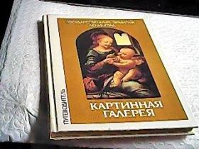 KAPTИHHAЯ ГAΛEPEЯ[艺术类精装 俄文原版 】