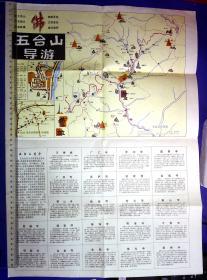 55010005五台山导游图 1975
