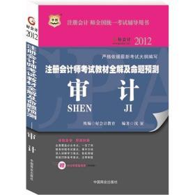 华图·2012注册会计师考试教材全解及命题预测:审计