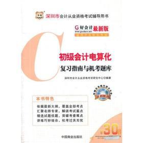 好会计最新版深圳市会计从业资格考试辅导用书:初级会计电算化复习指南与机考题库