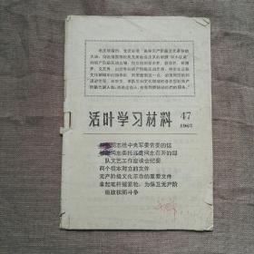 活叶学习材料  1967年第47期