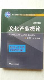 文化产业概论(第三版) 李思屈、李涛  编著  浙江大学出版社 9787308080125