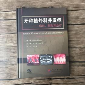 正版《牙种植外科并发症 病因预防和治疗》人民军医 口腔医学书籍 精装本 一版一印