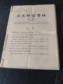 党史研究资料(1980全年24期)
