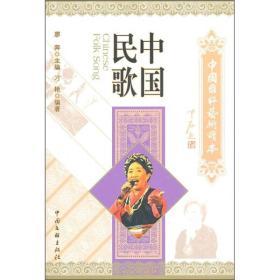 中国国粹艺术读本:中国民歌