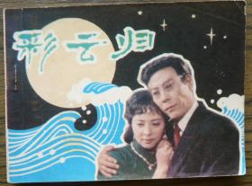 彩云归   (17-662)