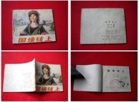 《国境线上》,山东1974.9一版一印110万册,2323号,连环画