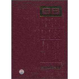 中国国家标准汇编412GB23229~23269(2009年制定)