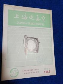 【创刊号】上海电真空 1985
