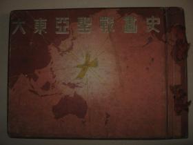 日本侵华罪证  1943年《大东亚圣战画史》 大16开精装