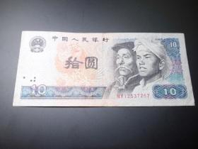 第四版人民币8010NY12537267拾元一张补号冠号火凤凰无洗包真纸钞币