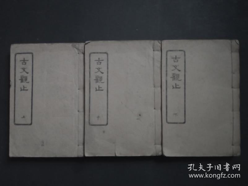 古文观止(上中下,三册十二卷全,民国36年第九版)
