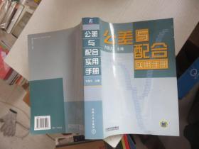 公差与配合实用手册