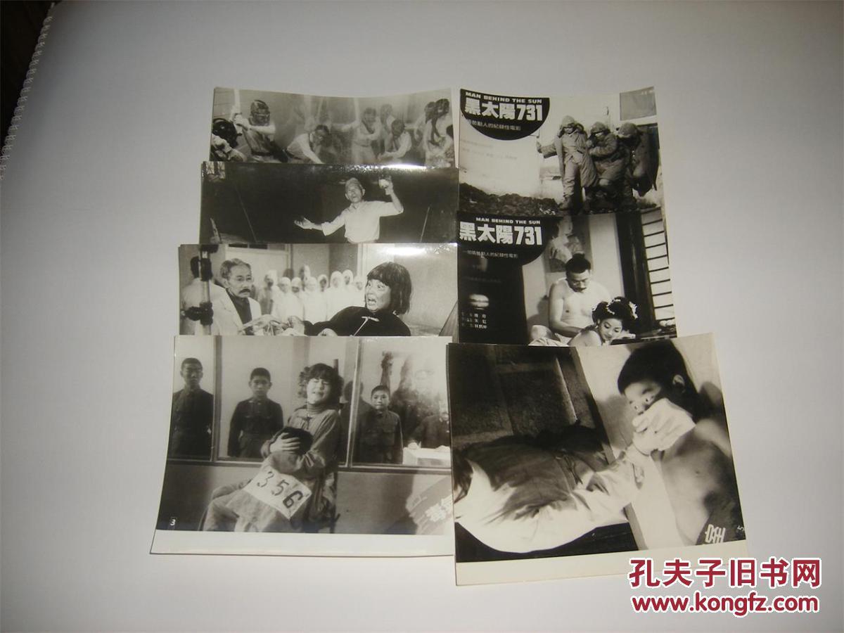 揭露侵华剧照细菌战日军《黑福利731》影片1组7张东方太阳网电影票无锡能用吗图片