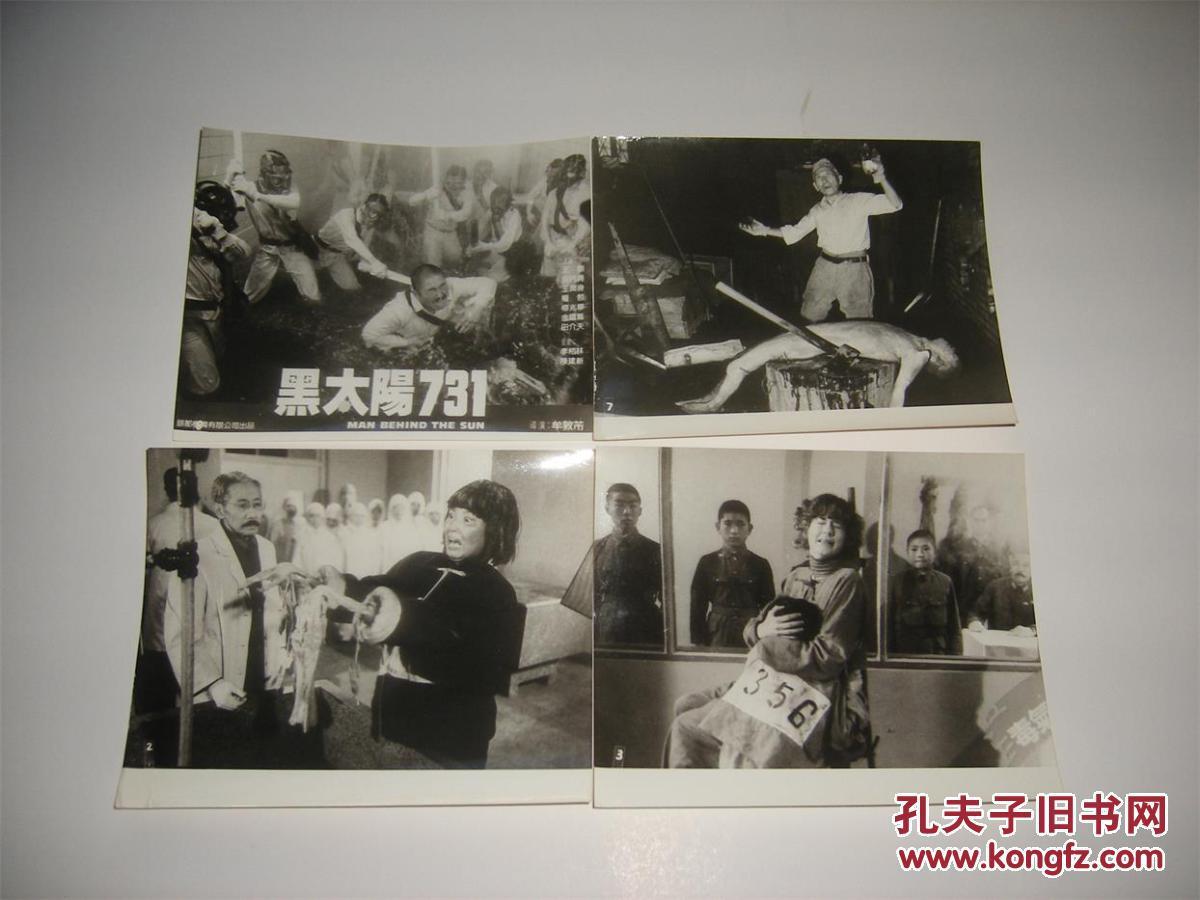 张目侵华影片细菌战太阳《黑日军731》电影1组7揭露前在映剧照图片