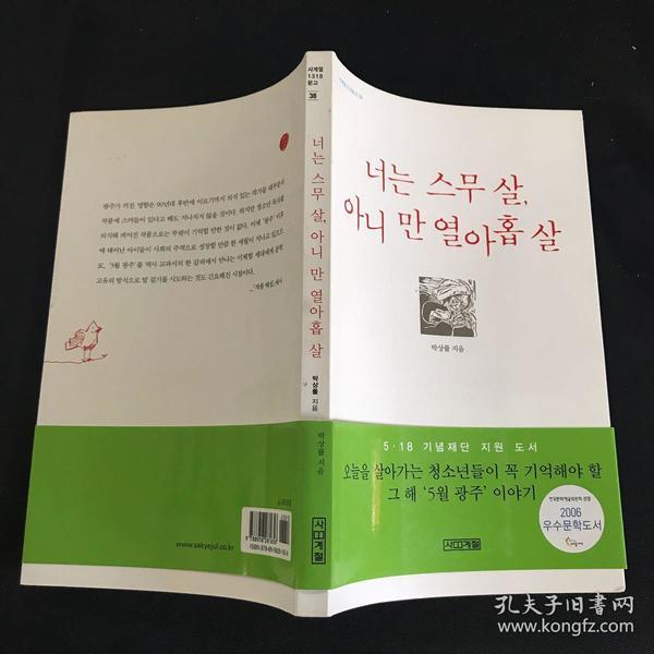 韩文书 너는스무살,아니만열아흡살 你20岁,不,没有10岁