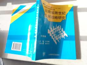 云南省跨世纪发展战略研究【贸易篇】
