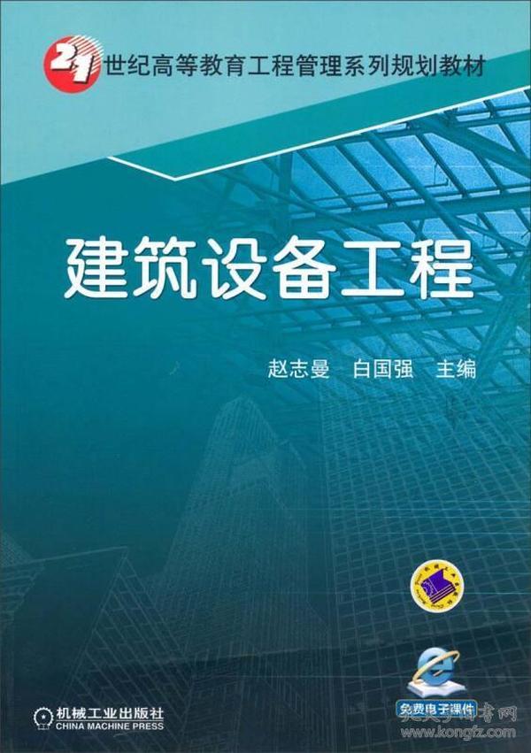 建筑设备工程/21世纪高等教育工程管理系列规划教材