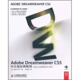 Adobe Dreamweaver CS5中文版经典教程