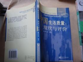 中国生活质量:现状与评价 周长城 教授签名赠送法学家李希慧教授