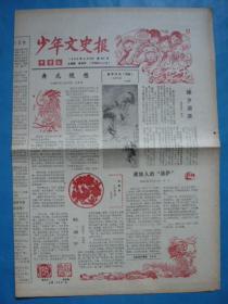 """《少年文史报》中学版,1988年2月15日(腊月廿八),春节好!""""除夕""""溯源。"""