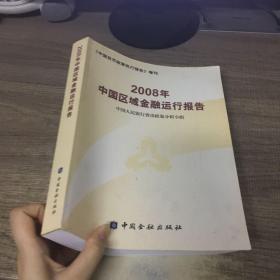 2008年中国区域金融运行报告