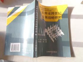 云南省跨世纪发展战略研究【基础设施篇】