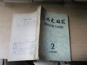 近代史研究(1990年第2期)