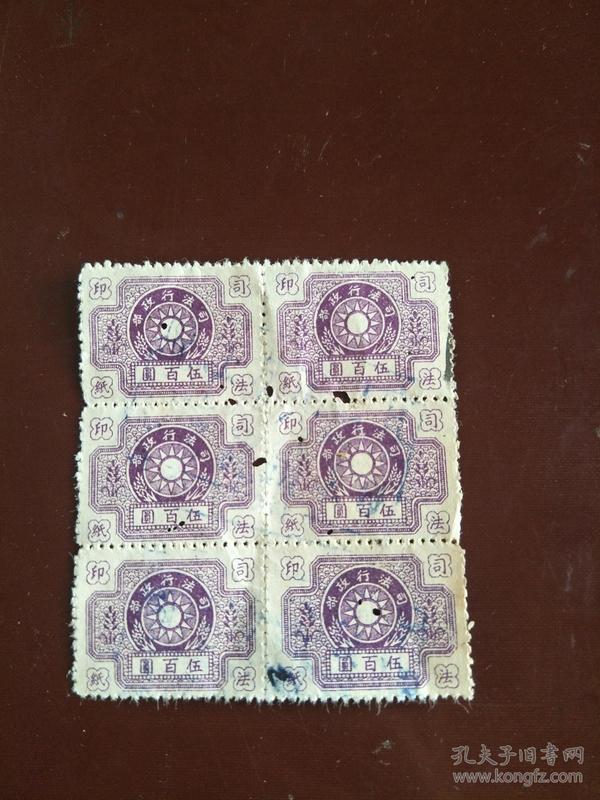司法印纸(伍佰圆,六方连)