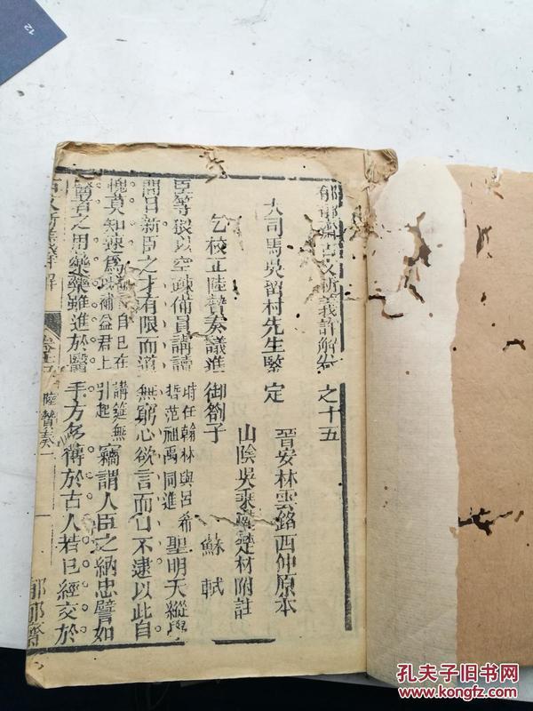 清早期,郁郁斋古文析义详解卷之十五
