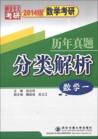 数学考研历年真题分类解析:数学1(2014版)