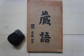 宣统2年(1910年)上海广智书局小16开:藏语