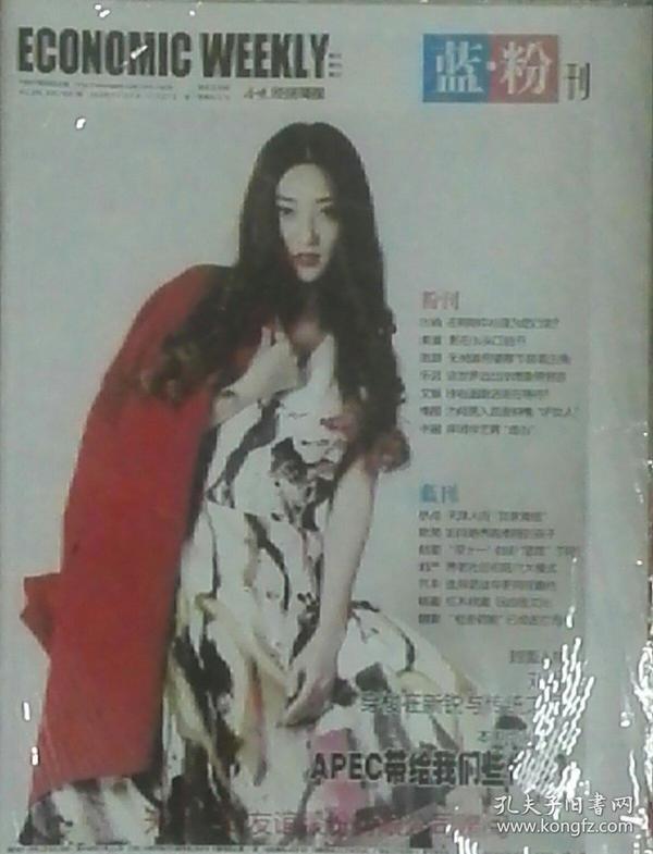 今晚经济周报(蓝粉刊)2014年11月21日~11月27日,NO.306总第1025期(封面人物:刘畅)
