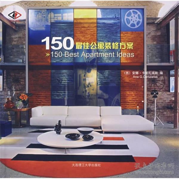 【正版未翻阅】150最佳公寓装修方案(景观与建筑设计系列)