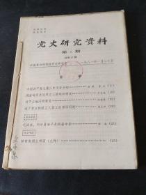党史研究资料(1981上半年1-12)