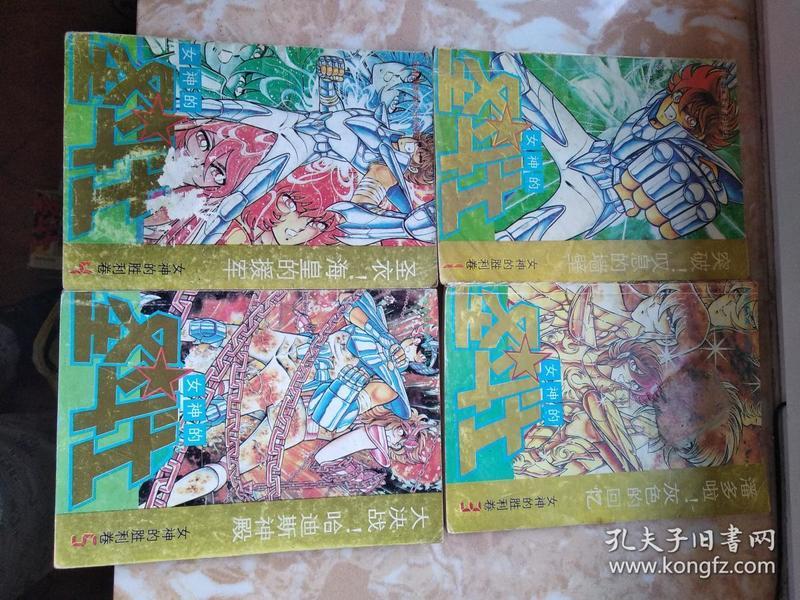 女神的圣斗士·女神的胜利卷1  3  4  5四本合售