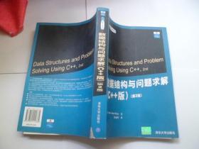 数据结构与问题求解(C++版)(第2版)