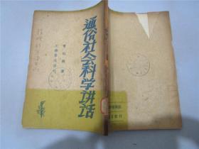 通俗社会科学讲话  光华书店出版
