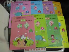 幼小衔接最新整合教材【全八册】:数学1、2;拼音1、2、识字1、2、语言1、2 八本合售