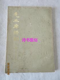 毛主席诗词手稿十五首