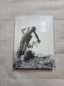 碧山08:永续农耕