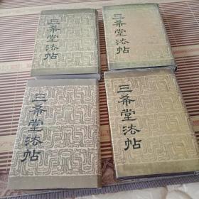 三希堂法帖(全四册)