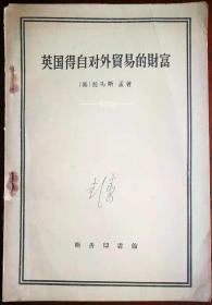 英国得自对外贸易的财富【1959年1版1印】