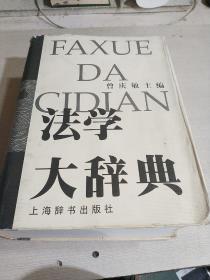 法学大辞典(一版一印)