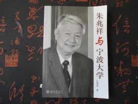 朱兆祥与宁波大学