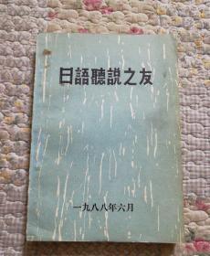 日语听说之友